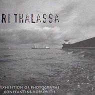 Mavri Thalassa (1999)